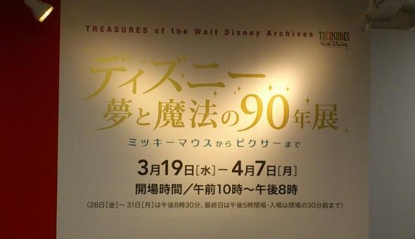 ディズニー 夢と魔法の90年展