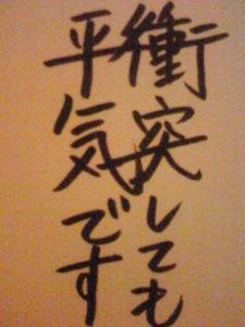 人とぶつかる性格を表す筆跡