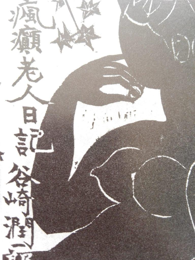 谷崎 潤一郎 手紙
